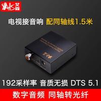 轉換器 AIS艾森同軸轉光纖轉換器小米海信電視SPDIF數字接功放5.1DTS