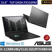 【ASUS 華碩】TUF DASH FX516PM 15.6吋電競筆電-灰(i5-11300H/8G/512G SSD/GeForce RTX3060 6G/W10)