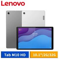 Lenovo Tab M10 HD TB-X306F 10吋 2G/32G(wifi) 平板電腦 商品未拆未使用可以7天內申請退貨,如果拆封使用只能走維修保固,您可以再下單唷