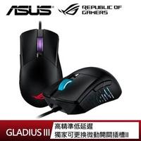 【ASUS 華碩】ROG Gladius III 電競滑鼠(送STRIX EDGE 電競滑鼠墊)