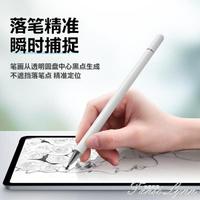 聯想小新手寫筆小新pad pro觸控筆11英寸平板電腦11.5寸觸屏筆m8