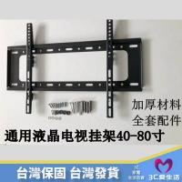 【最強CP 破盤價】大尺寸 電視架 強化五金 40吋至80吋 LED液晶電視 掛架 電視 支架 壁掛架 電視架