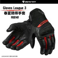 【柏霖總代理】現貨!! 58折!荷蘭 REVIT Gloves Striker 3  FGS147 春夏防摔手套