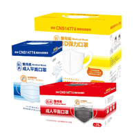 台灣 匠心 成人醫用級口罩-平面/3D彈力 (50入/盒)