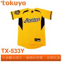 tokuyo X 中信兄弟 聯名款咖啡紗棒球衣TX-533Y