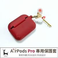 AirPods Pro 保護套|庫洛魔法使 小櫻 魔法杖 鳥頭杖 蘋果 apple藍芽耳機保護套 卡通AirPods矽膠保護套