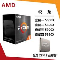 現貨  AMD RYZEN 銳龍R9 5600X 5800X 5950X 5900X 全新臺式處理器盒裝