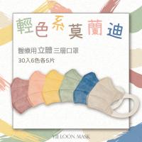 【奕綸】成人立體醫療口罩 輕色系莫蘭迪(30入/盒 6色各5片)
