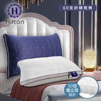 【Hilton 希爾頓】七星級極度舒適乳膠獨立筒枕/二色任選(乳膠枕/獨立筒枕/舒柔枕)