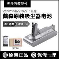 dyson戴森吸塵器V8原裝電池V6V7V11V10slim鋰電池更換充電器配件