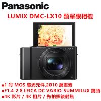 ✨含稅開發票✨送原電+32G 3/31✨ Panasonic 國際牌 Lumix DMC-LX10 LX10 公司貨