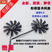 【现货免運】微星GTX1080Ti/1080/1070Ti/1070/1060 RX580/570 ARMOR顯西秾3C