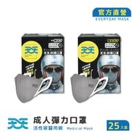【天天】機車族立體口罩 25入/盒(醫療級+活性碳口罩)