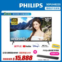 【Philips 飛利浦】50吋4K andriod聯網液晶顯示器+視訊盒50PUH8225