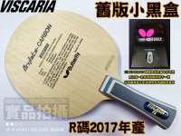 Butterfly 蝴蝶牌桌球拍 VISCARIA 蝴蝶王 張繼科 舊版 小黑盒 桌球拍 ALC FL R碼2017年 大自在