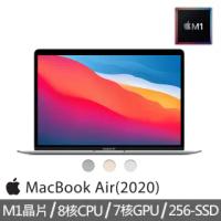 【Apple 蘋果】MacBook Air 13.3吋 M1晶片 8核心CPU 與 7核心GPU 256G SSD