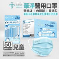 【華淨醫材】華淨兒童醫用口罩 5入x10包/盒(藍/綠/粉紅 任選)