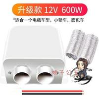 車載暖風機 汽車用取暖器車載12v48v60v電暖風機電動三輪車製熱速熱大貨車24v