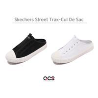 Skechers 懶人拖 Street Trax-Cul De Sac 帆布 穆勒鞋 女鞋 黑白 全白 任選【ACS】