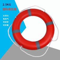 【快速出貨】救生圈 大人船用專業救生圈 2.5公斤救生圈 聚乙烯塑料救生圈船檢ccs認證