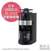 日本代購 空運 SIROCA SC-C111 全自動咖啡機 研磨咖啡機 磨豆機 美式 黑咖啡