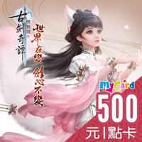 【MyCard】古劍奇譚網路版 500點數卡