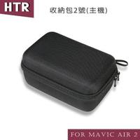 【HTR】for Mavic AIR 2 收納包2號(主機)