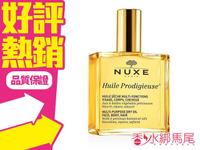 NUXE 黎可施 全效晶亮精華油 (全效晶亮護理油) 100ml 裸瓶無外盒 有噴頭◐香水綁馬尾◐