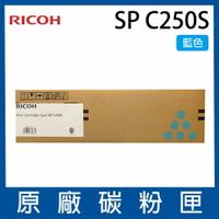 RICOH 407547 SP C250S 碳粉匣 - 藍色 1600張 *適用C261DNw/C261SFNw