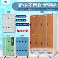【大富 台灣製】KL 多用途置物櫃-ABS塑鋼門(衣櫃)KL-5508F 無圓孔 收納櫃 置物櫃 公文櫃 書包櫃 木紋價格另計
