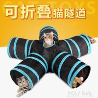 貓玩具貓隧道通道寵物貓咪帳篷小兔子解悶鉆洞窩迷宮跑道爬道用品
