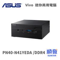 ASUS 華碩 PN40-N41YEDA Vivo 電腦主機 N4100 4GB WIN10P 迷你商用電腦 福利品出清