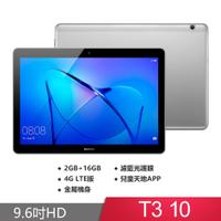 HUAWEI 華為 MediaPad T3 10 原廠公司貨【E7大叔】