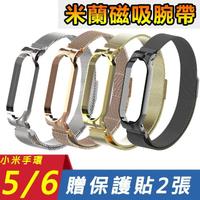 小米手環5/小米手環6米蘭金屬不銹鋼磁吸快拆錶帶腕帶 磁吸錶帶