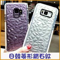 三星手機殼 S8+ S9+ S10+ S10E S10 S8 S9  S7 Edge Note9 全包邊加厚 日韓菱形鑽石紋保護殼