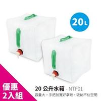 20公升水箱 20L 軟式水袋 儲水箱 儲水桶 停水 限水 野營 颱風 露營(NTF01 兩入優惠)