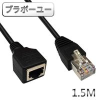 【百寶屋】1.5M Cat5 公對母 RJ45 高速網路延長線(黑)