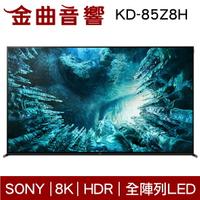 SONY 索尼 KD-85Z8H 8K HDR 85吋 全陣列 液晶 電視 2020 | 金曲音響