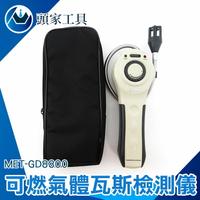 瓦斯氣體檢測儀甲烷 丙烷 丁烷 氨氣 酒精 工業溶劑 MET-GD8800