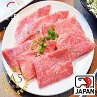 【日和RIHE】日本頂級A5和牛 牛五花燒肉片200g/300g