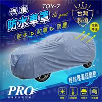 COROLLA CROSS CC RAV4 RAV 4 WISH 豐田 汽車 防水車罩 防塵車罩 汽車車罩