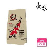 【長春】增豔錦鯉飼料(20kg)