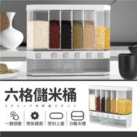 【Finger Pop 指選好物】六格儲米桶(按壓儲米桶 儲米箱 飼料密封罐 飼料桶 儲米罐 密封桶)