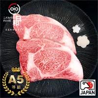 【日和RIHE】日本頂級A5和牛 肋眼牛排300g/400g 冷凍免運