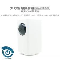 【限時93折起】小米 大方攝影機 1080P 360度旋轉 夜視版 手機監控 監視 攝像機 錄影機 攝影機