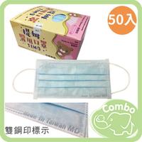 順易利 雙鋼印醫用口罩 提姆醫用口罩 (未滅菌) 50入/盒 台灣製造