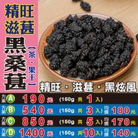 M118【黑桑椹子】✔沖茶▪果乾▪無添加║相關產品:八仙果 仙楂片 黑陳皮 百合乾