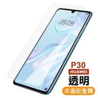 華為P30保護貼9H硬度非滿版透明高清款(P30 Pro保護貼)