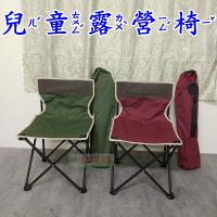 【珍愛頌】A358 兒童露營椅 折疊椅 附收納袋 休閒椅 摺疊椅 烤肉椅 釣魚椅 非大川椅 巨川椅