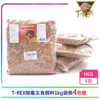 【美國T-REX】陸龜和箱龜專用飼料1KG補充包4入(專業烏龜飼料)